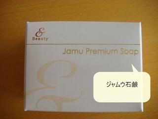 ジャムウ石鹸口コミ 届きました.JPG